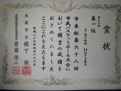 市長杯賞状縮小.jpg