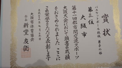 s_賞状5都市修正.jpg